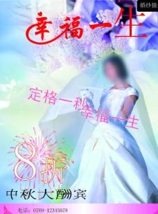 婚纱广告图片