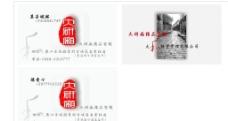 丽江古城客栈名片图片
