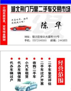 二手車交易市場圖片