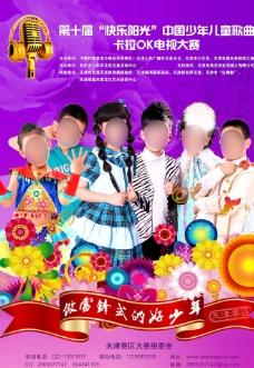 歌唱比赛宣传海报图片