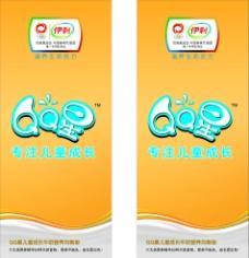 伊利QQ星牛奶海报图片