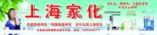 上海家化图片