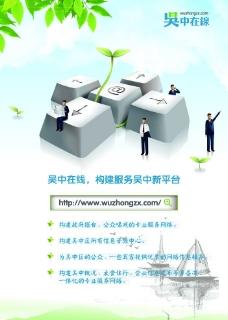 吴中在线网站宣传海报图片