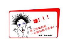 防辐射电池贴宣传牌图片