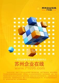 苏州企业在线网站宣传图片