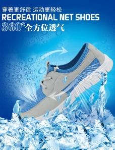 透气鞋海报设计图片