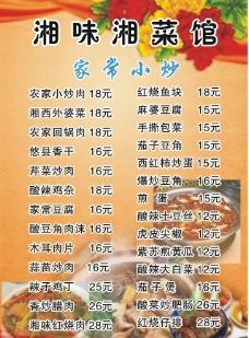 湘味湘菜馆菜谱图片