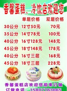 香馨蛋糕价目表图片