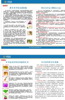 健康知识宣传图版图片