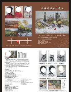美术单页图片