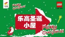 乐高圣诞小屋背景板图片