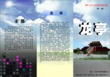 龙亭三折页图片
