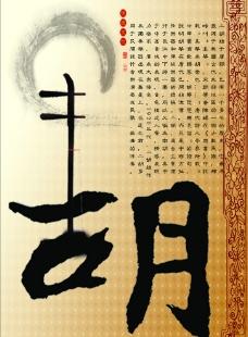 传统文化二胡招贴海报图片