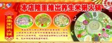 养生米粥展板图片