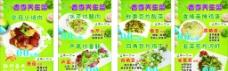 春季养生菜图片
