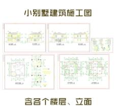 别墅建筑施工图图片