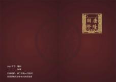 唐隆国际菜谱封面图片