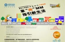 移动MM海报图片