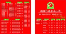福建沙县全新小吃图片