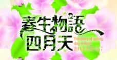 春生物语四月天图片