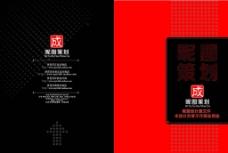 企业手册封面背面图片