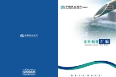书籍 宣传册封面图片