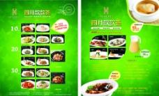 酒店特色菜海报图片