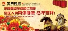 宏陶陶瓷新年廣告圖片