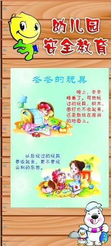 幼儿园安全教育图片