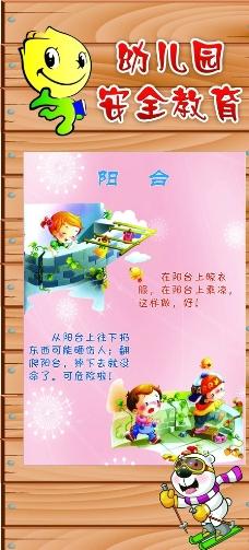 幼儿园运动会中班班牌图片_手工小制作