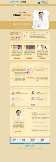 电商购物网站模板图片_网页界面模板_ui界面设计_图行