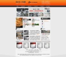 橙色网页PSD源文件图片