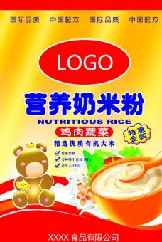 营养米粉图片