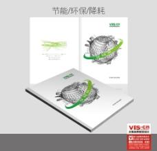 汽车 润滑类画册封面图片