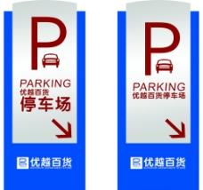 优越停车牌图片
