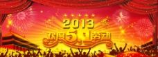 2013 五一劳动节图片