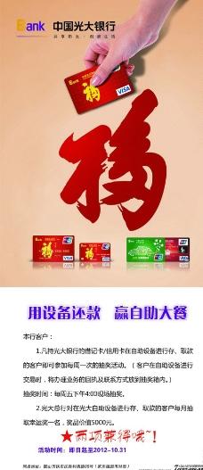 中国光大银行海报图片