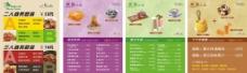 甜品套餐海报图片