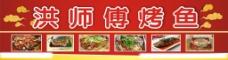 烤鱼店招广告图片