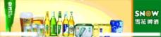 雪花啤酒展牌图片