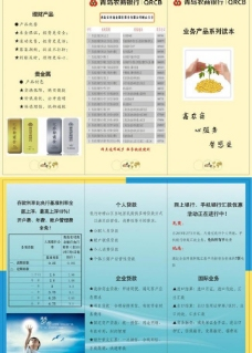 农商银行三折页图片