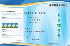 全民健康生活折页图片