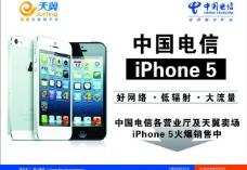 中国电信 苹果手机图片