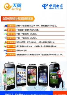 中国电信 手机彩页图片