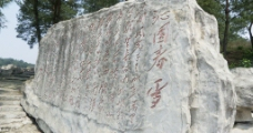 沁园春雪 石碑图片