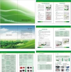 生物画册图片