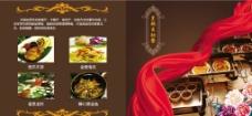 皇朝自助餐宣传册图片