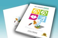 北京金口才教育封面图片