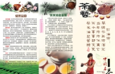 茶叶三折页图片