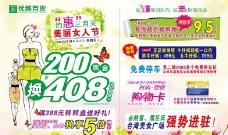 约惠女人节报纸广告图片